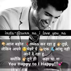 Heart Quotes, Love Quotes, Love Shayri, Heart Touching Shayari, My Diary, Punjabi Quotes, Like Me, Are You Happy, Dil Se