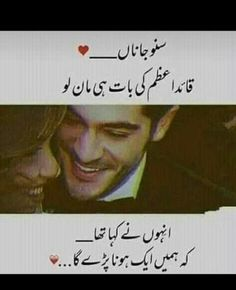 69 New Ideas Funny Urdu Pictures Love Funny Quotes In Urdu, Love Quotes In Urdu, Urdu Love Words, Love Quotes Poetry, Cute Funny Quotes, Islamic Love Quotes, Love Poetry Urdu, Funny Quotes For Teens, Qoutes
