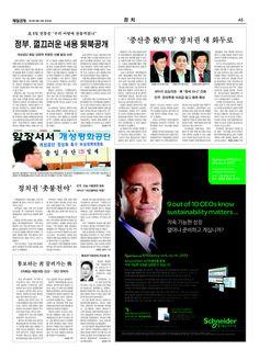 """2013.08.10 """"정치권 촛불전야"""""""