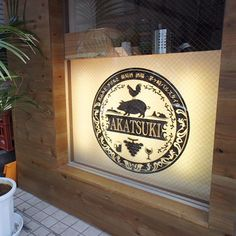 神奈川県茅ヶ崎市/茅ヶ崎バルスタイルAKATSUKIさん  JR茅ヶ崎市駅南口から徒歩2分。煮込みやグリル料理、茅ヶ崎野菜やタパス×ビオワイン。1人でふらっと飲むにも、仲間とワイワイ飲むのにもピッタリのお店です。  オリジナルサインの表/裏 店頭側と店内側 フライヤーなどが飾れてかっこいい。  こちらでは電飾サインや立体文字など各種サインとショップカードなどをご納品させていただきました。  #看板#電飾#茅ヶ崎#バル#akatsuki#茅ヶ崎バル#肉#ワイン#ビオワイン#居酒屋#サイン#立体文字#チャンネル文字 . . . .. #サインポスト#signpost #signage #デザイン#海老名#湘南#surf#bar#店舗デザイン#飲食店#サザン通り#スペイン料理#アカツキ#肉盛り#辻堂