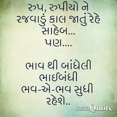 539 Best Gujarati Quotes Images In 2019 Gujarati Quotes Hindi