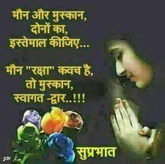 Hindi Good Morning Quotes, Morning Greetings Quotes, Good Morning Images, Morning Prayer Quotes, Morning Prayers, Pretty Quotes, Good Life Quotes, Swami Vivekananda Quotes, Hindi Quotes Images