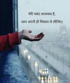 48213953 Pin on Hindi Sad Status First Love Quotes, Love Husband Quotes, Love Quotes For Him, Hindi Quotes Images, Shyari Quotes, Life Quotes, Hindi Qoutes, Funny Quotes In Hindi, Hurt Quotes