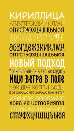 PH Font designed by Ani Petrova and Asen Petrov
