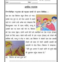 Worksheets of Unseen Passage-Hindi-Language,Workbook of Unseen Passage-Hindi-Language English Moral Stories, Moral Stories In Hindi, English Stories For Kids, Learn English Words, Short Stories, 2nd Grade Math Worksheets, Hindi Worksheets, School Worksheets, Printable Worksheets