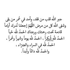 Poet Quotes, Quran Quotes, Words Quotes, Life Quotes, Qoutes, Allah Quotes, Sayings, Funny Arabic Quotes, Muslim Quotes
