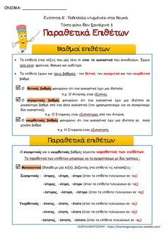 Greek Language, School Subjects, Interactive Activities, School Lessons, Your Teacher, Special Education, Teaching Kids, Grammar, Classroom