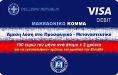 ΕΤΣΙ ΑΠΑΛΛΑΣΟΥΜΕ ΟΡΙΣΤΙΚΑ ΤΗΝ #ΕΛΛΑΔΑ ΑΠΟ ΤΟ #ΠΡΟΣΦΥΓΙΚΟ! Πρόταση - βόμβα του Μακεδονικού Κόμματος Greece, Greece Country