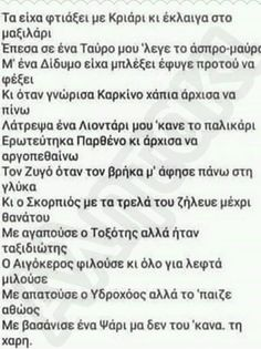 Greek Quotes, Laugh Out Loud, Gemini, Astrology, Zodiac Signs, Funny Quotes, Jokes, Passion, Thoughts