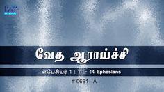 Tamil Bible Study - Ephesians 1:11-14 - ( 0661-A )