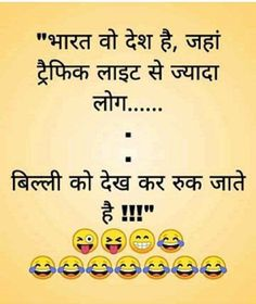 Funny WhatsApp Jokes – Hindi Funny Jokes Images – Download Hindi Funny Jokes