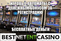 Игровые автоматы с денежным бонусом за регистрацию Многие игроки хотят играть в онлайн казино, но не хотит вкладывать собственные деньги в это развлечение. На этой странице вы найдете лучшие сайта