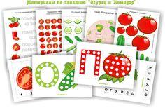 """Скачать бесплатно задания для тематических занятий """"Огурец и Помидор"""" download free preschool cucumber and tomato"""
