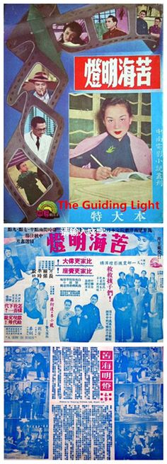 The  Guiding  Light / Ku hai ming deng(苦海明燈) - Ah Ngor, a maid servant, is made pregnant by her master Chan Ying-kit. She has no choice but to entrust her son Tin-sun to the care of the head of hospital. The doctor marries again, handing over the boy to a wet nurse. She often skips work and goes home to see him.  Director: Kim Chun Year:1953 Stars: Wood-Yau Cheung, Ying Cheung, Bruce Lee