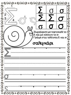 Learn Greek, Greek Language, Greek Alphabet, Letter Activities, Grammar Worksheets, School Lessons, Kindergarten, Preschool, Letters
