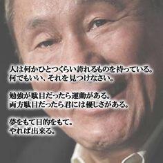 心の名言 - Google Search 「適材適所」。「これは自分がやるべき事」「これは自分にしか出来ない」という事が絶対にある。それを見つけた人 / 見つけてもらった人は、やった方がいいと思う。自分の為にもなるし、社会貢献にもなる。 Common Quotes, Wise Quotes, Famous Quotes, Words Quotes, Wise Words, Inspirational Quotes, Japanese Quotes, Japanese Words, Words Worth