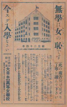 kuroamemo: oosawatechnica: gakkie: katsuma: komatak: bon555: chohgenkimf: classics: deroli: gkojax: katoyuu: abuf: zenigata: petapeta: tagkaz: dyed: realtime24: 1926年(昭和元年)の大日本都通信高等女學校の広告です。 強烈なコピー「無學は女の恥です」が利いてますね、、、 しかも、「今スグ入學なさい」ですからね、、、怖いです。。。(笑) いざ入学すると、さぞかし厳しい現実が待ち構えているのでしょうね。。。(笑) (via 通販モノ - 昭和之雜誌廣告・ナツカシモノ - Yahoo!ブログ )