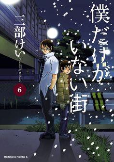 El Manga Boku dake ga Inai Machi de Kei Sanbe tendrá película Live-Action en primavera del 2016.