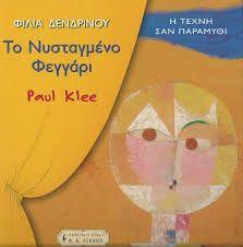 Έλα να παίξουμε...στο Νηπιαγωγείο!!!: Νυσταγμένο φεγγάρι, Paul Klee: Σχήματα και θερμά χρώματα