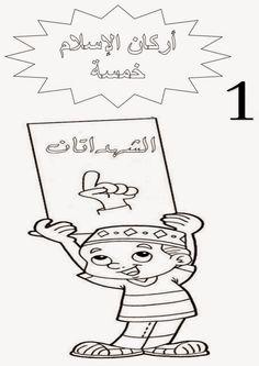 Surah al-Nas and al-Falaq assessment worksheet. Free pdf