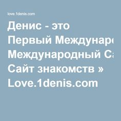 популярные сайты знакомств всемирный