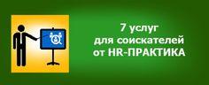 Составление резюме, коррекция резюме, оценка стоимости соискателя на рынке труда, планирование карьеры, консультация по поиску работы, аутсорсинг поиска работы. Подробнее http://hr-praktika.ru/soiskatelyam-i-rabotnikam/soiskatelyam/