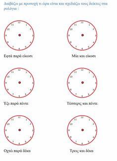 3. Διαβάζω την ώρα και σχεδιάζω τους δείκτες στα ρολόγια 3