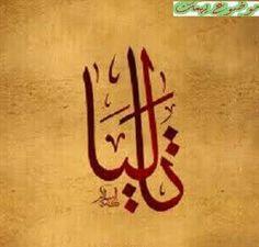 معنى اسم تالين موضوع موضوع يهمك Calligraphy Arabic Calligraphy Art