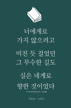 타이포터치 - 당신이 만드는 명언, 아포리즘 | 문구/시 Wise Quotes, Famous Quotes, Butterflies In My Stomach, Korean Quotes, Typography, Lettering, Cool Words, Sentences, Life Lessons