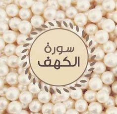 سورة الكهف : حجازية بصوت : شبل الأهدل