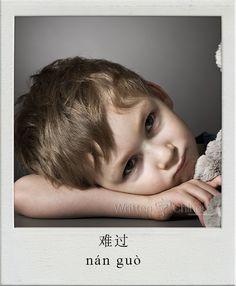 难过/  (nán guò): Sad | View More Chinese Flashcards at http://www.writtenchinese.com/apps/chinese-dictionary-mobile-app/