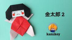 【折り紙】金太郎 2 Kintaro Ver.2  Origami