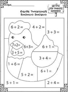 Chicken maths facts colouring page is part of Math facts - Kindergarten Math Worksheets, School Worksheets, Teaching Math, Math Activities, Easter Worksheets, Math Addition, Homeschool Math, Math Facts, First Grade Math