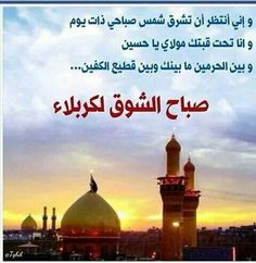 اللهم رزقنا زياره الحسين عليه السلام
