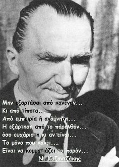 Philosophical Quotes, Greek Quotes, Beautiful Words, Picture Quotes, Wise Words, Best Quotes, Quotations, Literature, Poems