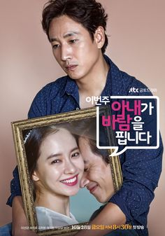 [Photos + Video] Added new poster and trailer for the #kdrama 'My Wife Is Having an Affair'
