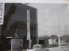 現在の本部、本店営業部の所在地のその昔です。タイル壁は今も健在です。
