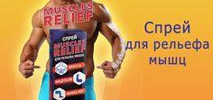 Muscles Relief спрей для мышц : где купить,реальные отзывы,какая цена,состав и инструкция http://www.totzyvy.com/2015/11/Muscles-Relief.html   #MusclesRelief #СпрейMusclesRelief