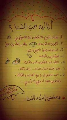 وحشتنى انت و الشتا !   بحب الشتا عشان انت جيت فيه ♥