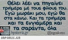 Funny Greek Quotes, Greek Memes, Funny Picture Quotes, Funny Photos, Humorous Quotes, Funny Statuses, Funny Memes, Hilarious, Very Funny Images