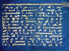 The famous blue Qur'an written in Kufic Script, late 9th–early 10th century, probably Kairouan (Tunisia / North Africa)