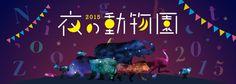 夜の動物園 Web Design, Graphic Design, Typography Logo, Web Banner, Banner Design, Fonts, Layout, Youtube, Poster