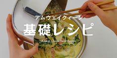アムウェイ クィーン 基礎レシピの特集情報をご紹介します。