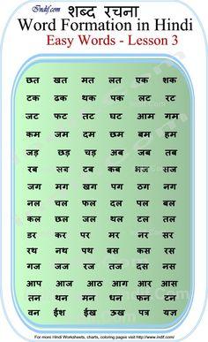 Hindi Words With आ Ki Matra Hindi Hindi Worksheets Learn Hindi
