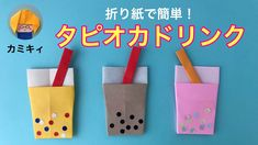 折り紙で簡単!タピオカドリンクの作り方 - カミキィ | Yahoo! JAPAN クリエイターズプログラム Christmas Art, Simple Christmas, Diy And Crafts, Paper Crafts, Yahoo Japan, Origami Easy, Diy Cards, Quilling, Triangle