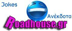 Ελληνικός Κινηματογράφος - Αστεία και Ανέκδοτα Jokes, Chistes, Memes, Pranks, Work Funnies, Hilarious Stuff