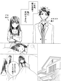 Drawing Reference, Webtoon, Scene, Manga, Comics, Drawings, Boys, Caramel, Anime