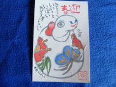 My friend -painter Itami gave me picture New Year card this year,but he died of ill  in Viet-Nam.