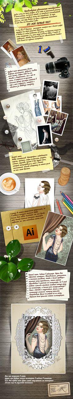 Цифровая иллюстрация Рассказ о том как я делала подарок для абсолютно незнакомой Барышни. За косноязычие сильно не ругайте пожалуйста)  ВКонтакте, рисунок, моё творчество, творчество, длиннопост