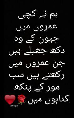 Nadani to bachpan mn hi hoti hai 💔💔 Poetry Quotes In Urdu, Best Urdu Poetry Images, Urdu Poetry Romantic, Love Poetry Urdu, My Poetry, Romantic Love Quotes, Poetry Books, Urdu Quotes, Quotations